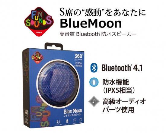 ワイヤレス防水スピーカー 「BlueMoon(ブルームーン)」