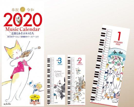 あまねこのカレンダー ミュージック・カレンダー2020 〜音楽とあそぶネコたち(特製ポストカード付き)