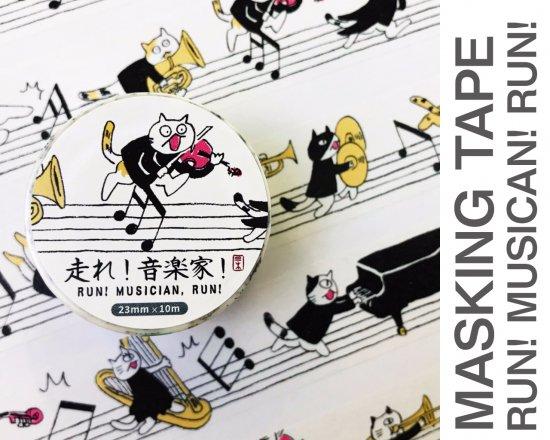 マスキングテープ 【走れ! 音楽家!】
