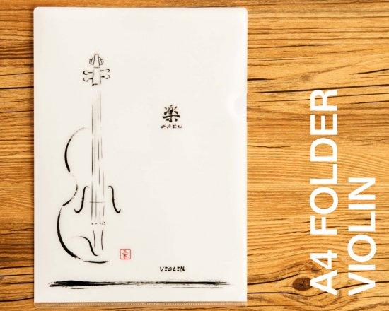 A4クリアファイル 楽(GAKU)シリーズ  【ヴァイオリン】