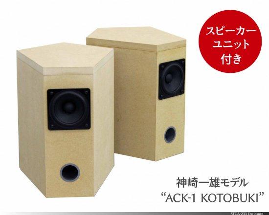 【完売御礼】 神崎一雄モデル「ACK-1 KOTOBUKI」 (8cm フルレンジスピーカーユニット・キット付き)