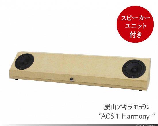 【完売御礼】 炭山アキラモデル「ACS-1 Harmony」 (10cm スピーカーユニット付き)