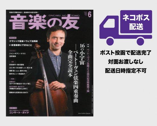【雑誌・ネコポス配送】音楽の友 2020年6月号