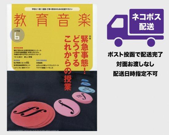 【雑誌・ネコポス配送】教育音楽(小学版) 2020年6月号