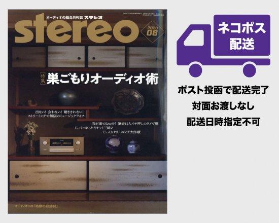 【雑誌・ネコポス配送】stereo 2020年6月号