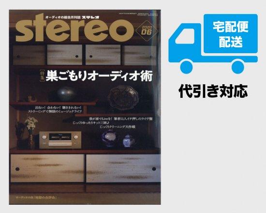 【雑誌・代引き宅配便配送】stereo 2020年6月号