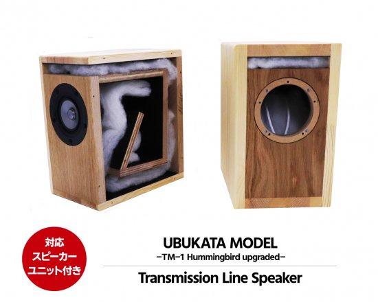 UBUKATA MODEL −TM-1 Hummingbird upgraded− (OM-MF519 付き)