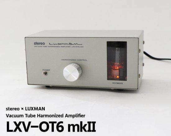 ラックスマン製 真空管ハーモナイザー・キット「LXV-OT6 mkII」