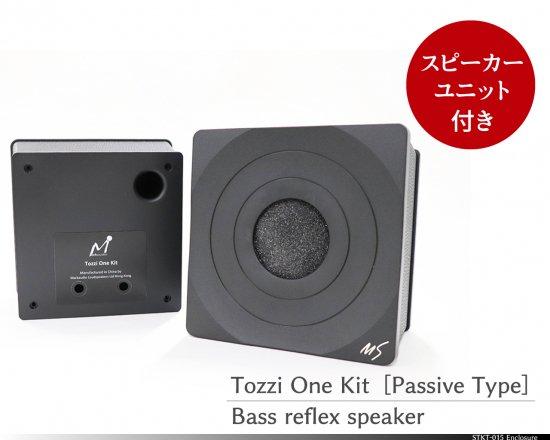 「Tozzi One Kit」 【ブラック(黒)】(マークオーディオ製 8cmフルレンジ・スピーカーユニット「OM-MF519付き」)