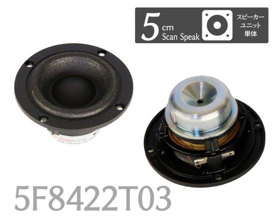5cm スピーカーユニット (スキャンスピーク製)5F/8422T03