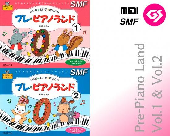 プレ・ピアノランド1・2 【GS】
