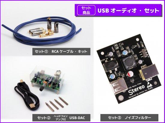 [セット商品] USBオーディオ・セット