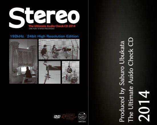 【完売御礼】 究極のオーディオチェックCD 2014〜ハイレゾバージョン データディスク〜