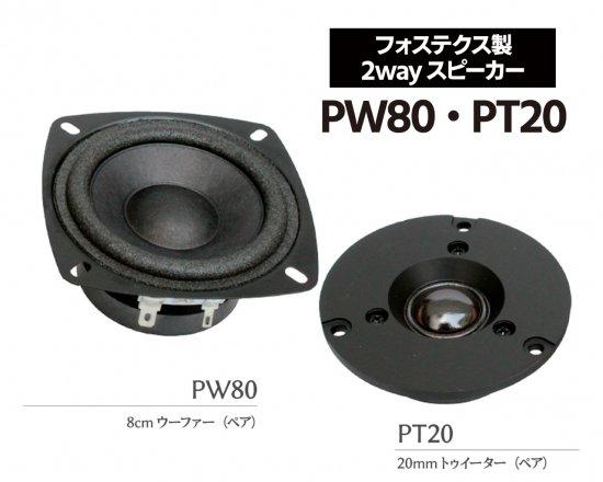 2way スピーカーユニット (フォステクス製)PW80・PT20