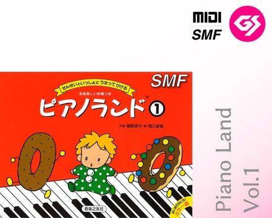 ピアノランド1 【GS】