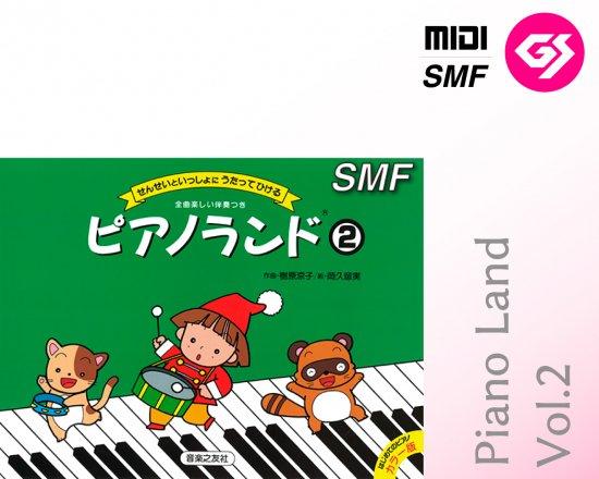 ピアノランド2 【GS】