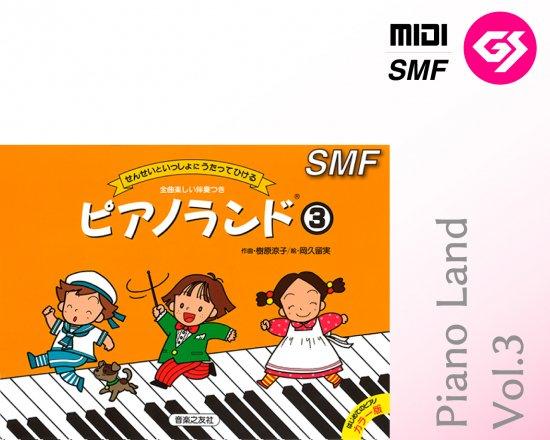 ピアノランド3 【GS】
