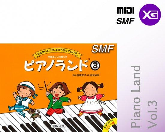 ピアノランド3 【XG】