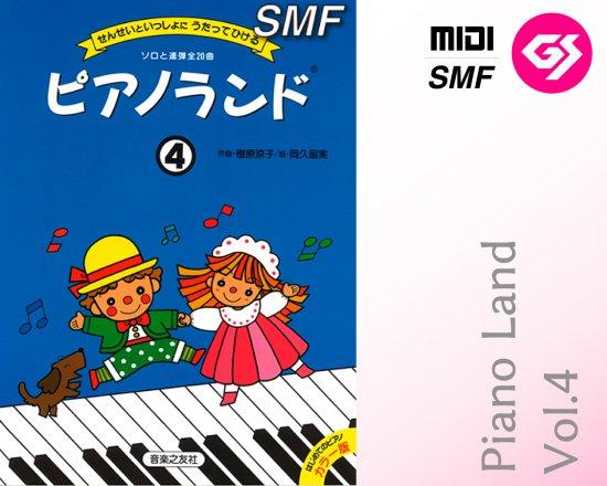 ピアノランド4 【GS】