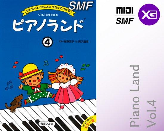 ピアノランド4 【XG】