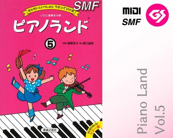 ピアノランド5 【GS】