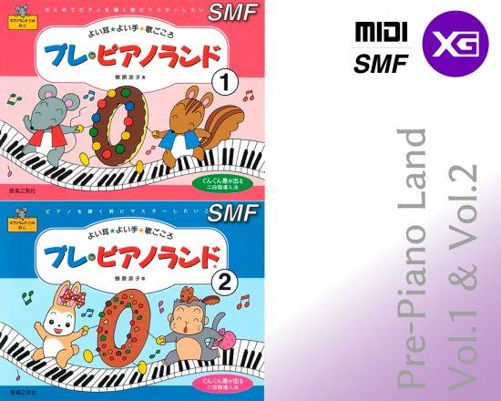 プレ・ピアノランド1・2 【XG】