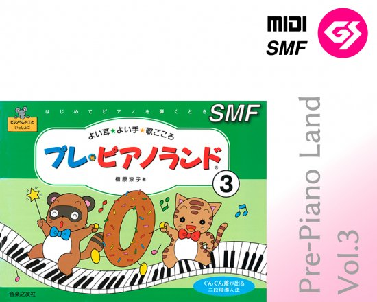 プレ・ピアノランド3 【GS】
