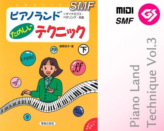 ピアノランド たのしいテクニック(下) 【GS】