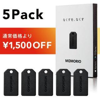 MAMORIO BLACK 5個セット