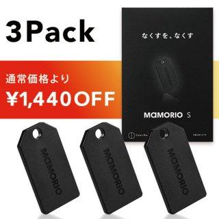 MAMORIO S Black&Black 3個セット