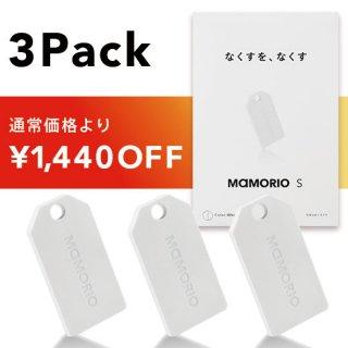 MAMORIO S White&White 3個セット