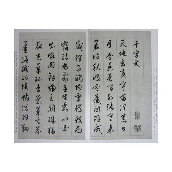 中国法書選 50:文徴明集 - 書道用品、墨、墨液、紙、筆を卸価格でご ...