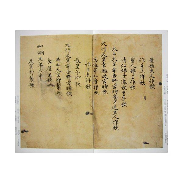 日本名筆選 23:元暦校本万葉集...