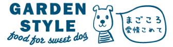 ガーデンスタイル|犬、ワンコのおやつ・ケーキ、ペット雑貨のお店