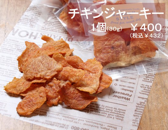 <img class='new_mark_img1' src='//img.shop-pro.jp/img/new/icons6.gif' style='border:none;display:inline;margin:0px;padding:0px;width:auto;' />チキンジャーキー