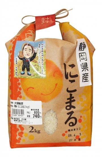 静岡県産 精米 にこまる 2kg