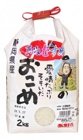 静岡県産 精米 きぬむすめ 2kg