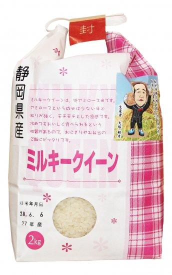 静岡県産 精米 ミルキークイーン 2kg