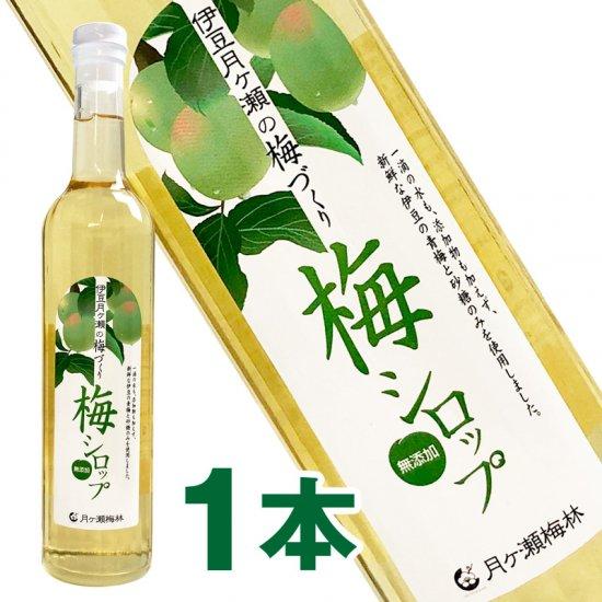 梅シロップ~伊豆月ヶ瀬の梅でつくりました~