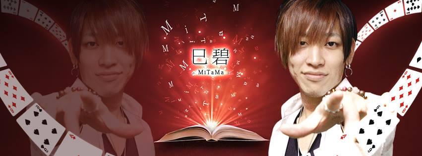 マジシャン - 巳碧 オフィスミタマ 【mitamagic】