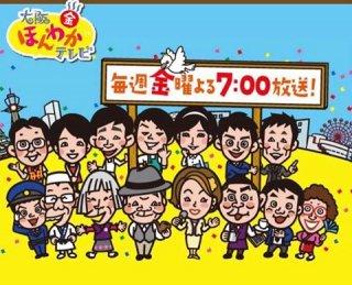 関西の読売テレビに出演します!