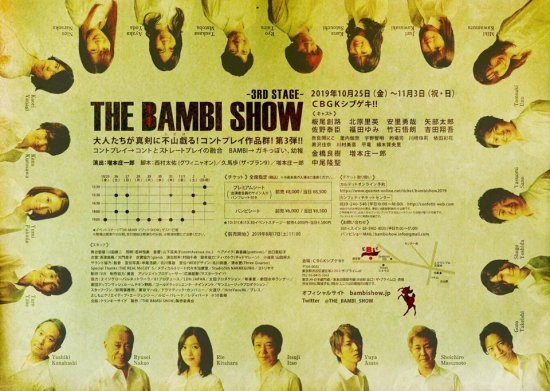 THE BAMBI SHOW〜3RD STAGE〜の予約が開始されました!【画像2】