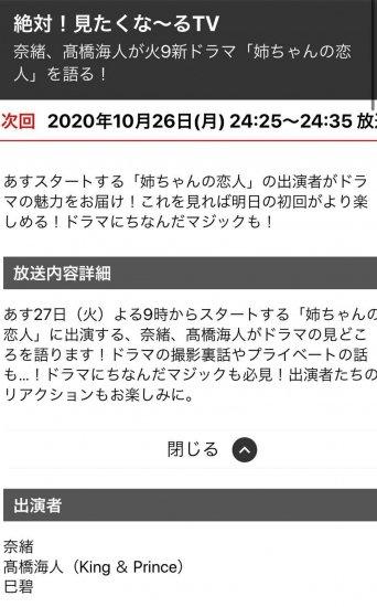 10/26(月)24:25〜フジテレビ「絶対!見たくな〜るTV」に出演します!【画像2】