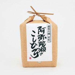 阿弥陀瀬のこしひかり【5kg】