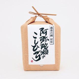 阿弥陀瀬のこしひかり【2kg】