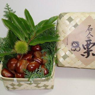 村松 名人の栗 Lサイズ/1kg(10月中旬〜12月末販売)