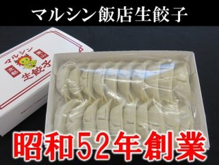 マルシン生餃子 1箱(20個入)