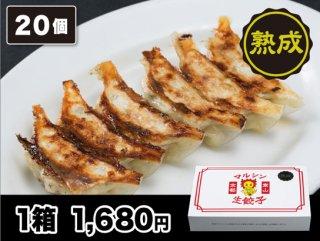 マルシン【熟成豚肉】生餃子 1箱(20個入)