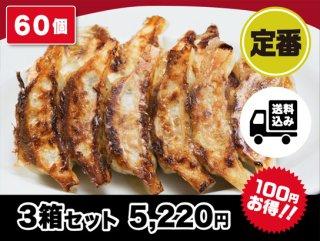 マルシン飯店生餃子 3箱セット 送料込み