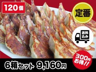 マルシン飯店生餃子 6箱セット